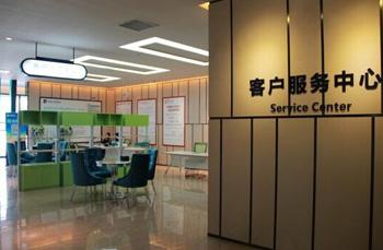 永兴工厂-客户服务中心