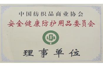 永兴荣誉-安全健康防护用品委员会理事单位