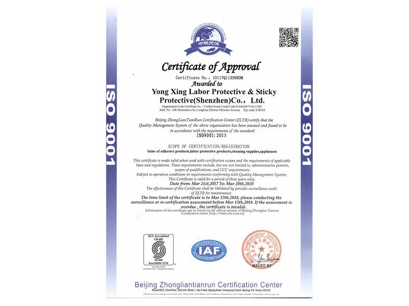 永兴荣誉-ISO9001:2015(英文版)