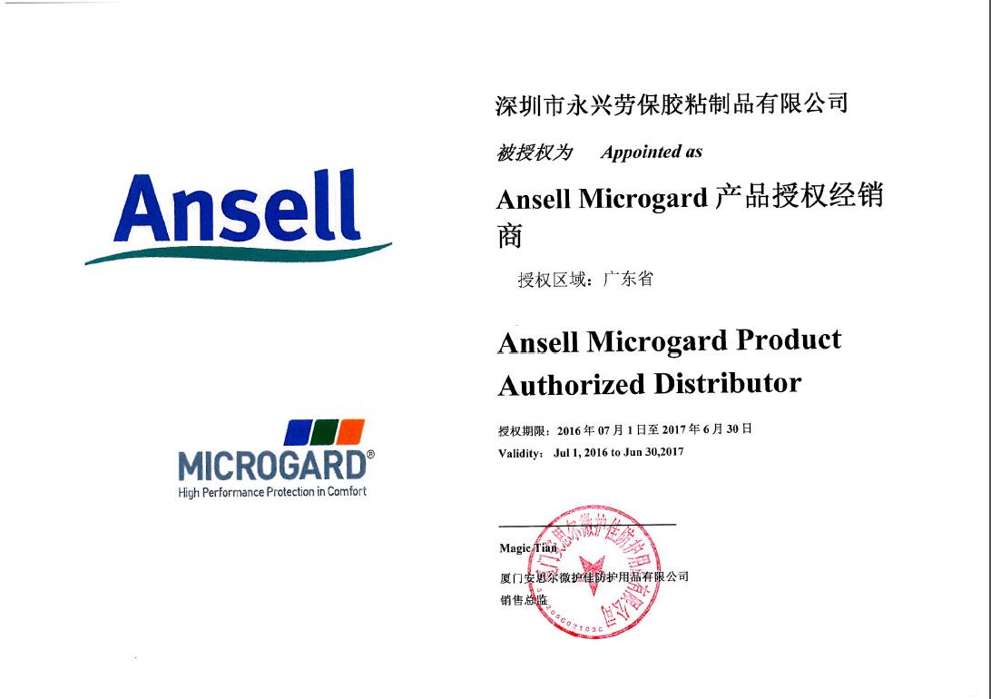 永兴荣誉-安思尔+微护佳授权证书