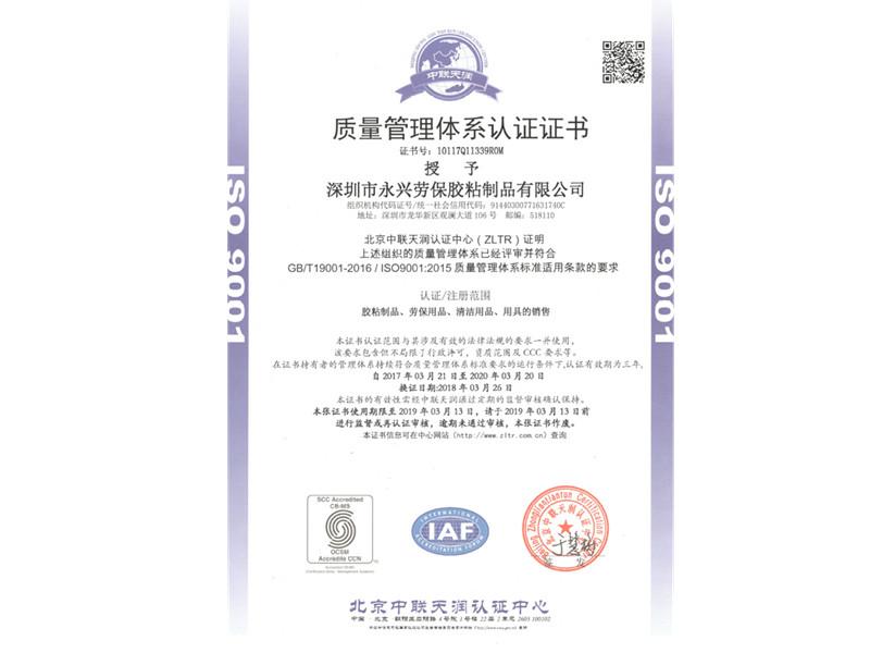永兴荣誉-ISO9001:2015(中文版)