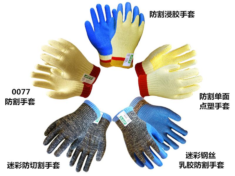 劳保用品防切割手套如何选择?