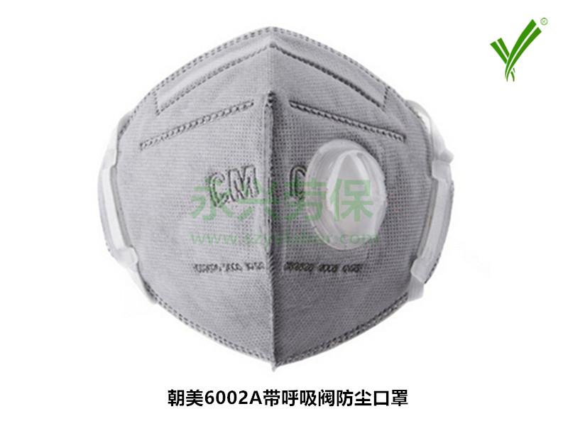 朝美6002A-3/4带呼吸阀防尘口罩