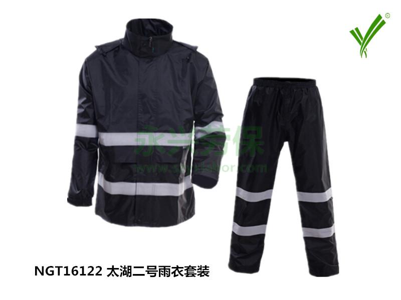 耐戈友-太湖二号雨衣套装