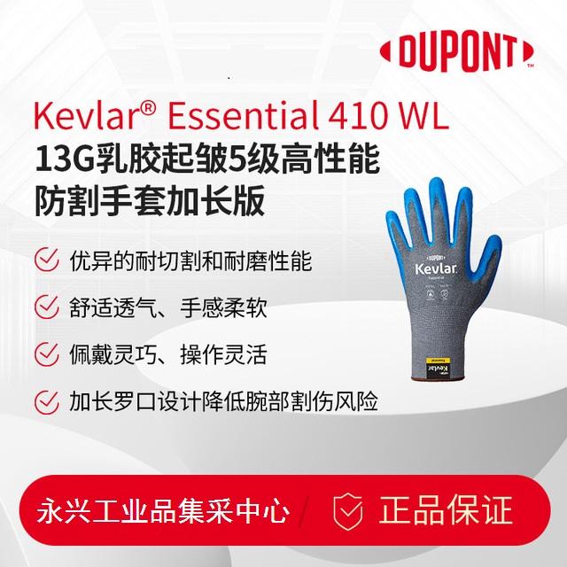 杜邦410 5级防割舒适透气玻璃建筑业使用加长罗口护腕防割手套