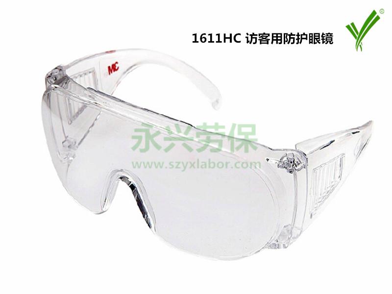 3M 访客用防护眼镜(可佩戴近视眼镜使用)