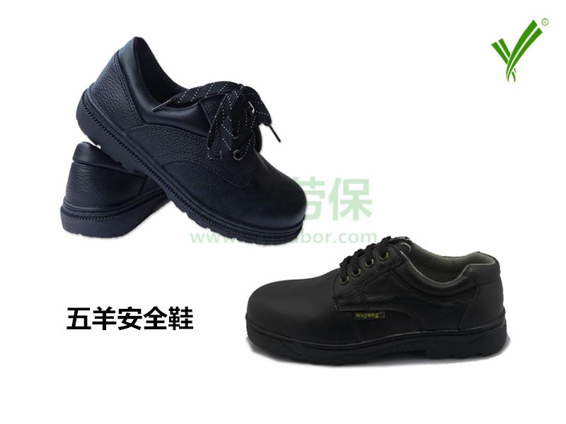 五羊安全鞋