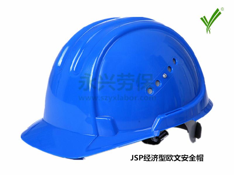 JSP经济型欧文安全帽