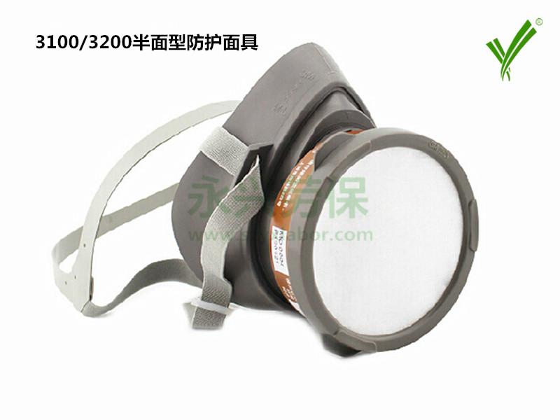 3M 3200半面型防护面具