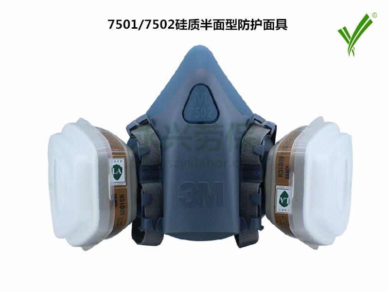 3M 7502硅质半面型防护面具