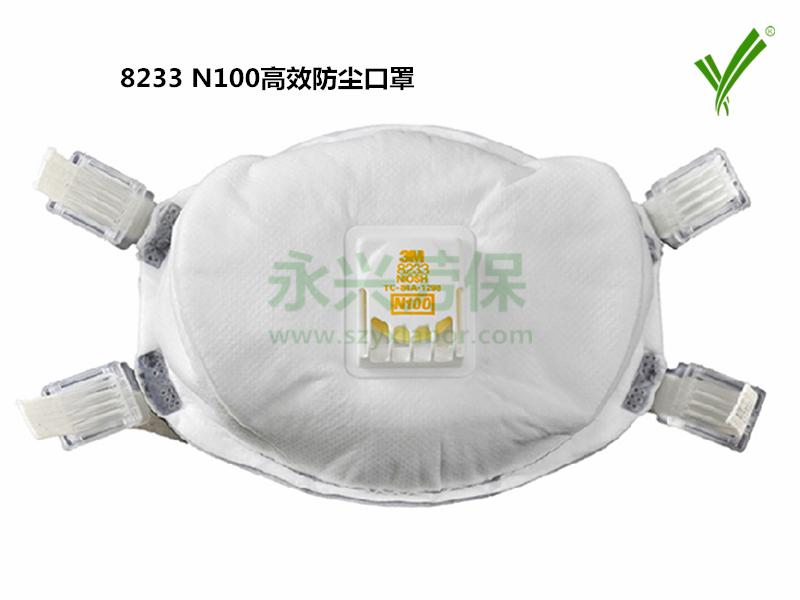 3M N100高效防尘口罩