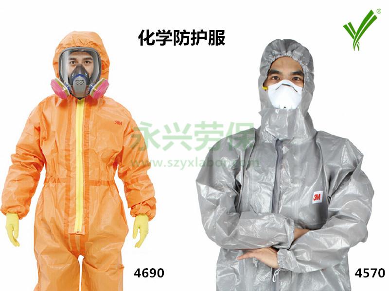 3M 化学防护服