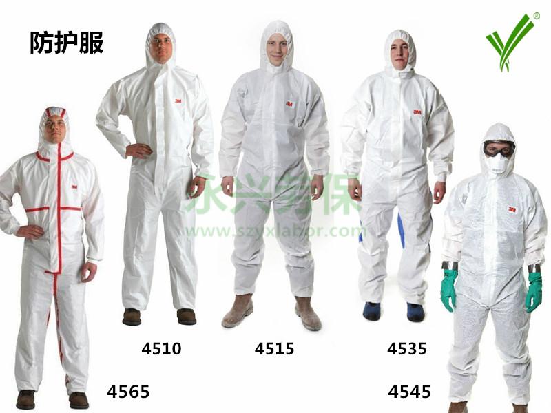 3M 防护服