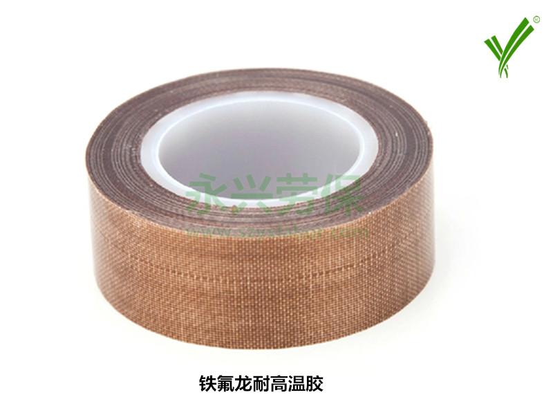 铁氟龙耐高温胶带定制