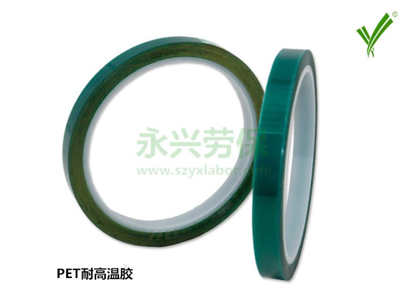 PET耐高温胶带定制
