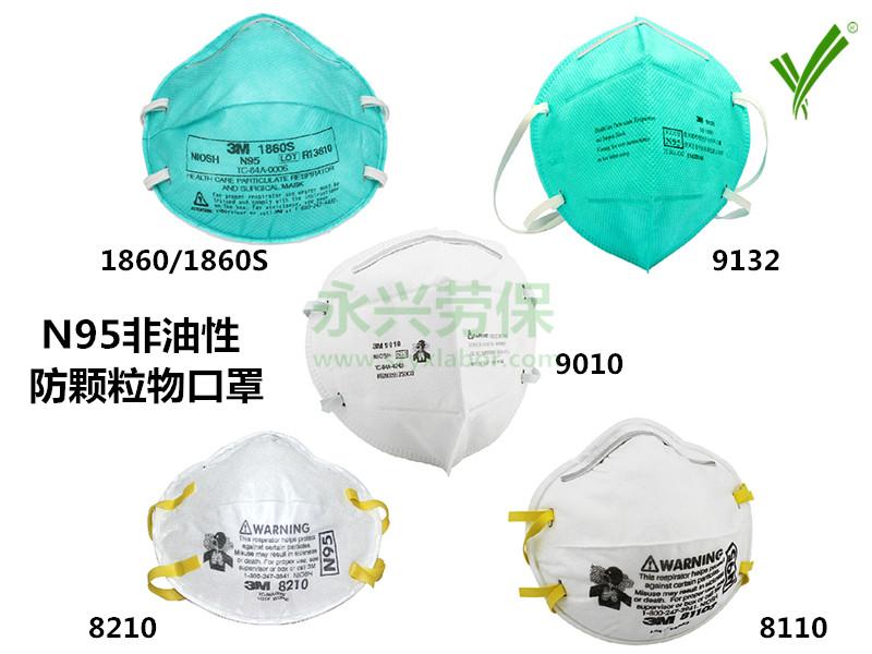 3M N95 防颗粒物口罩