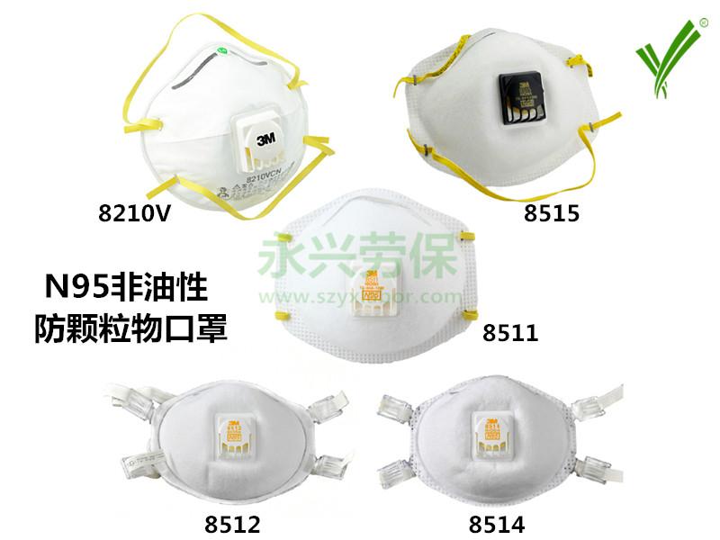 3M N95防颗粒物口罩