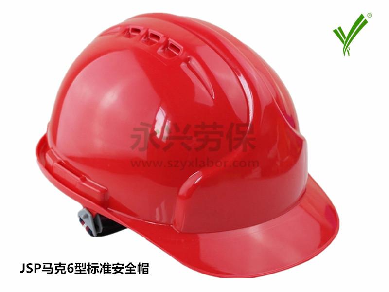 JSP马克6型标准安全帽