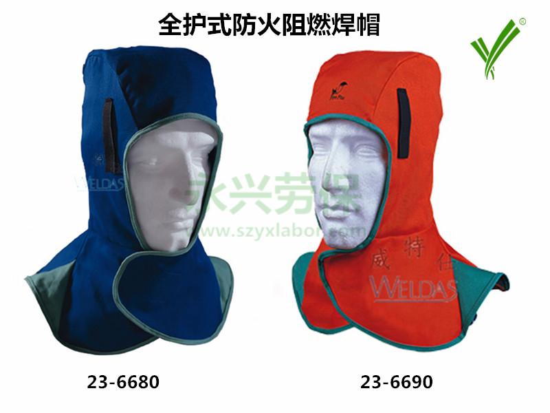 全护式防火阻燃焊帽