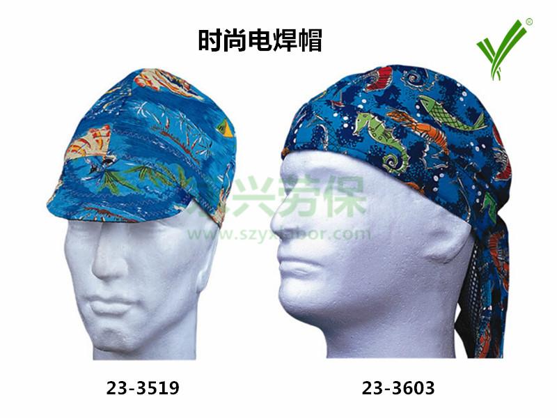 时尚电焊帽