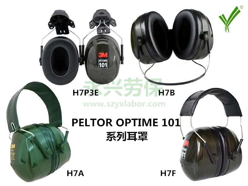 3M H7系列防噪音耳罩