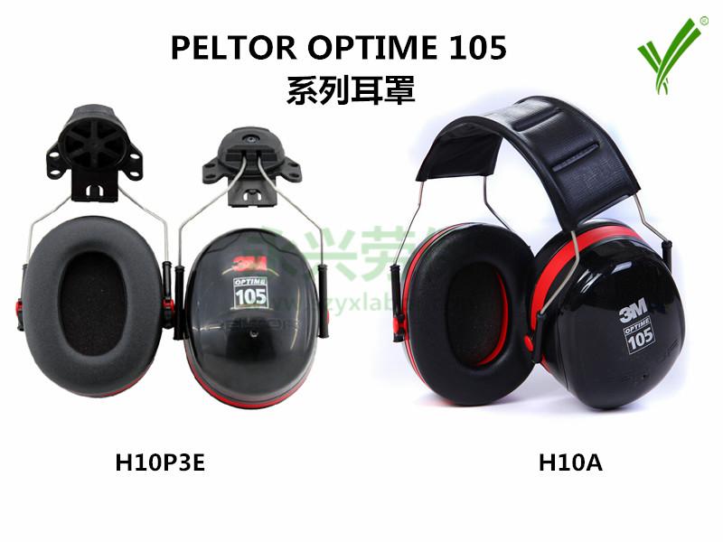3M H10系列防噪音耳罩