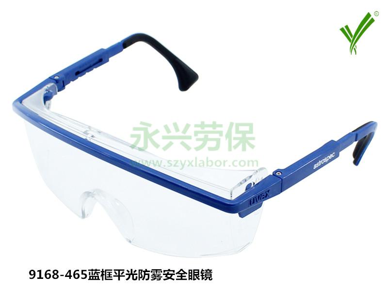 UVEX 系列防护眼镜
