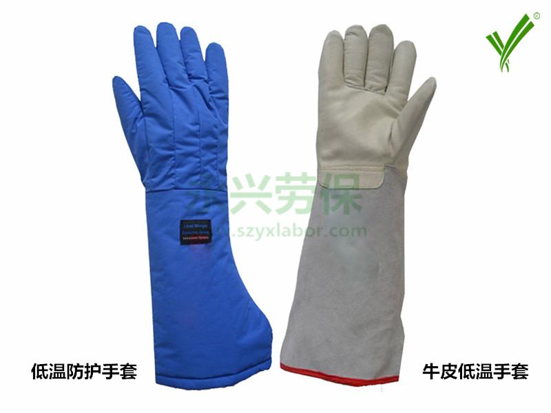 防液态氮/防冻手套