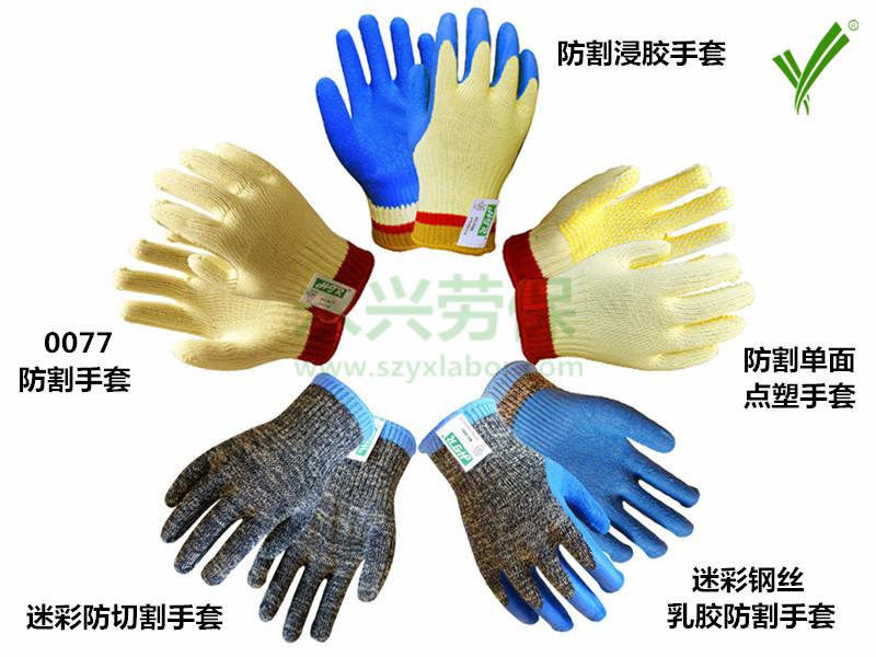 防割手套定制