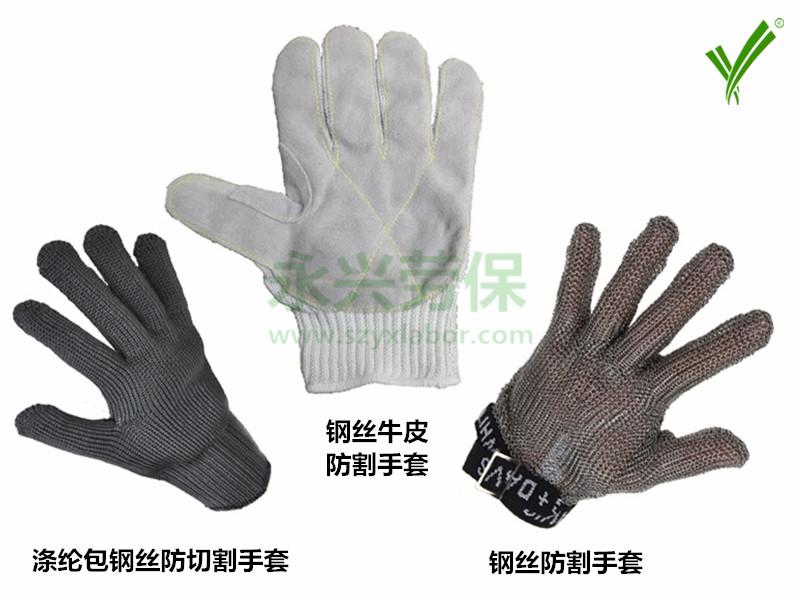 钢丝防割手套定制
