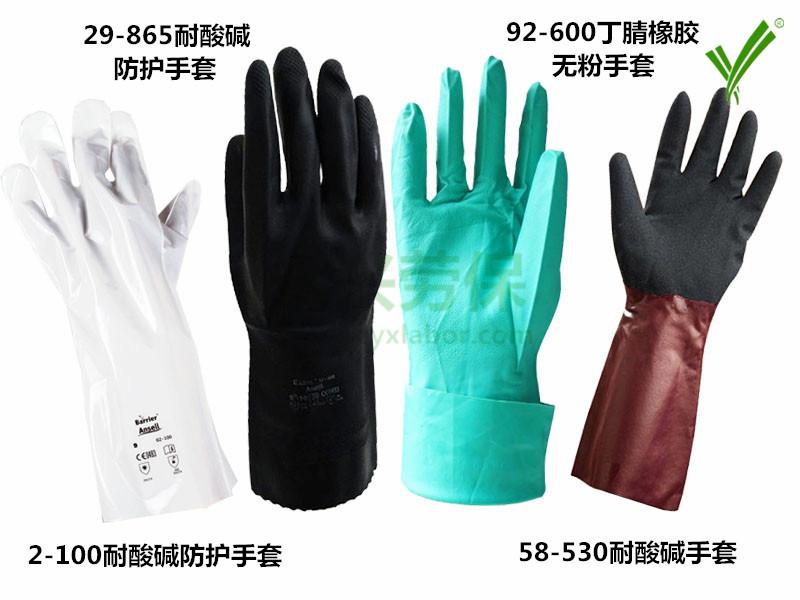 耐酸碱手套定制(一)