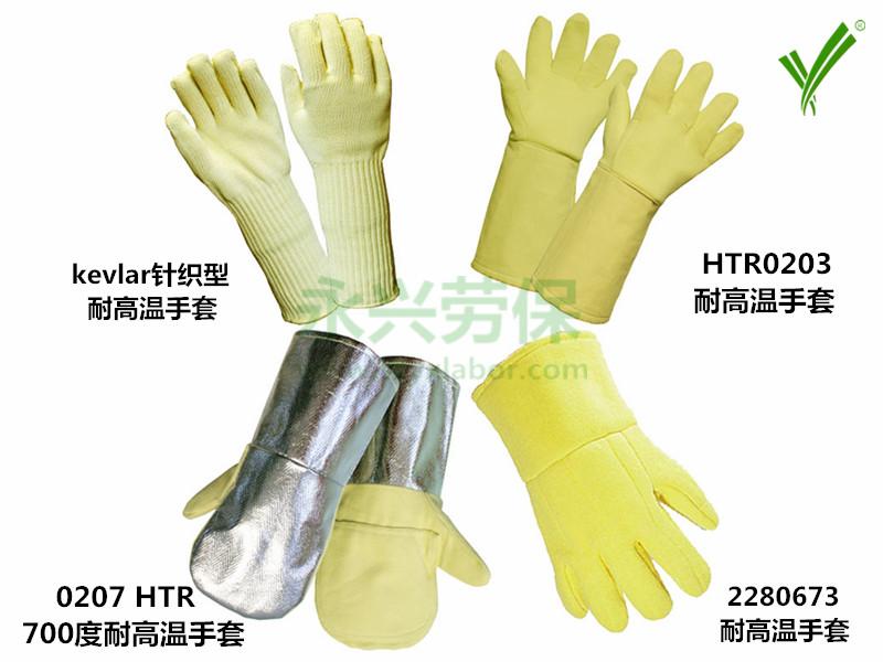 耐高温手套(二)
