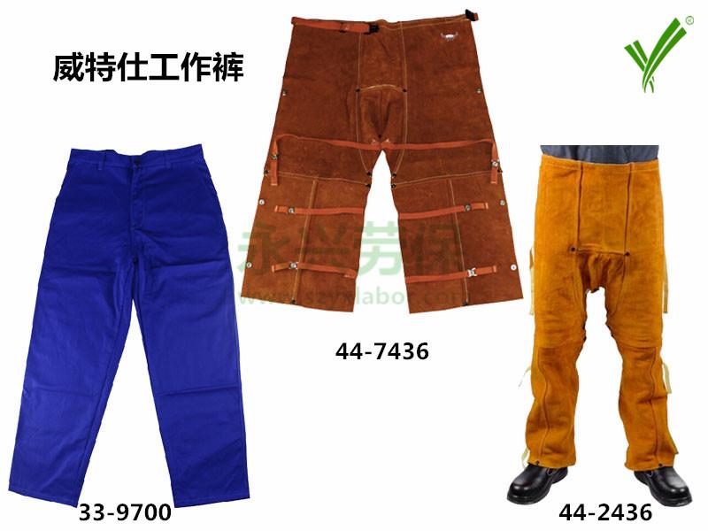 威特仕电焊工作裤