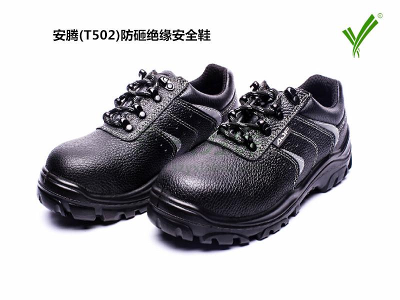安腾安全鞋