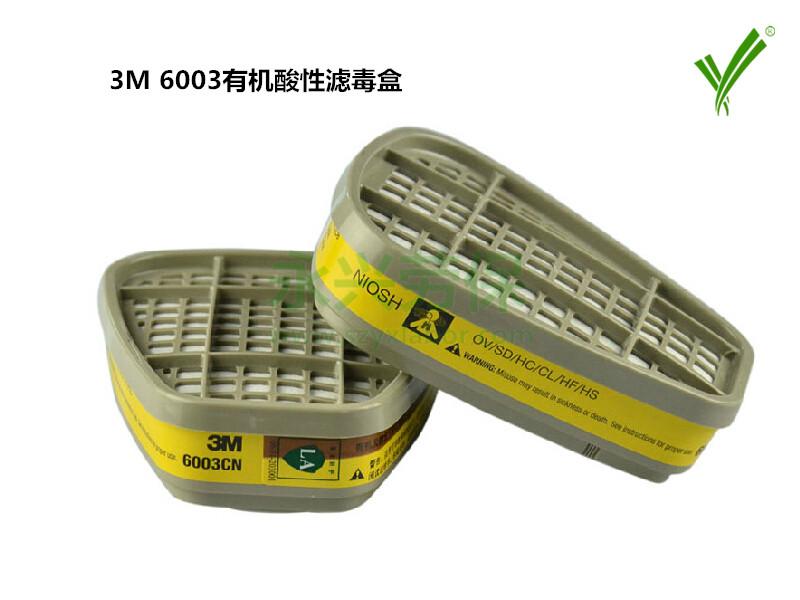 3M 6003有机酸性滤毒盒