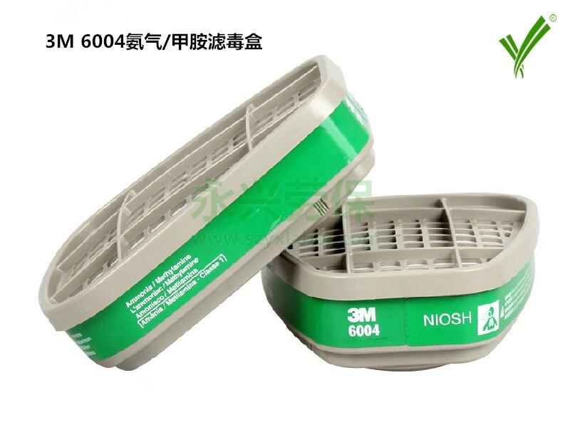 3M 6004氨气/甲胺滤毒盒