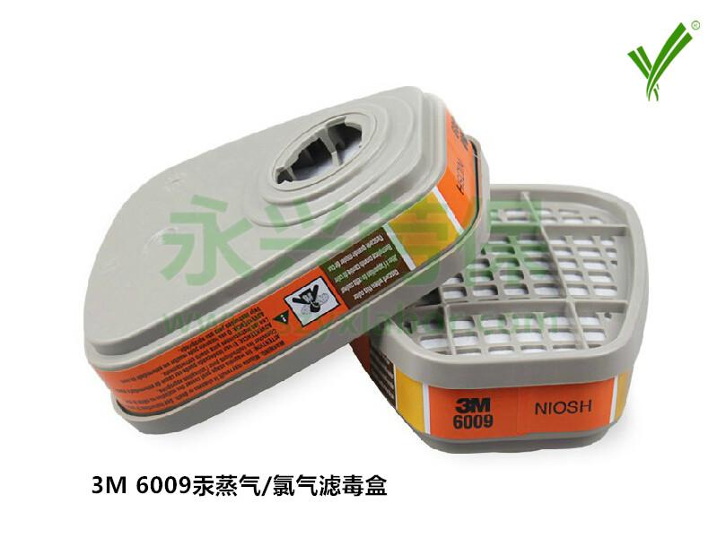 3M 6009汞蒸气/氯气滤毒盒