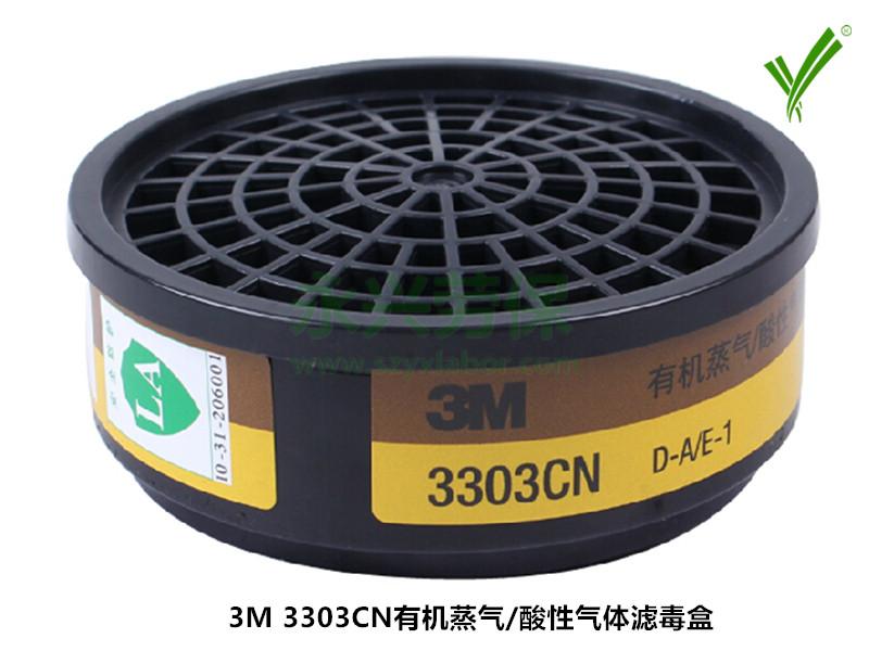 3M 3303CN有机/酸性气体滤毒盒