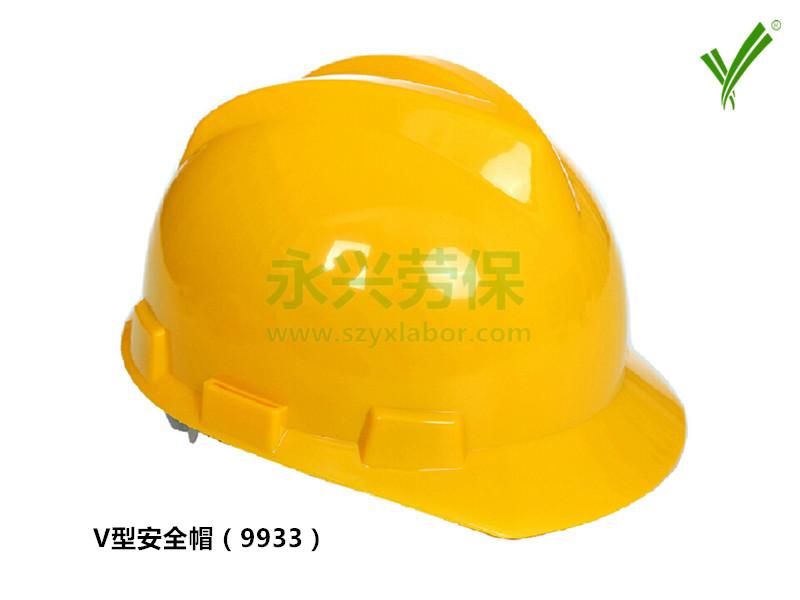 洁星V型安全帽(9933)