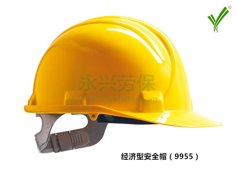 洁星经济型安全帽(9955)