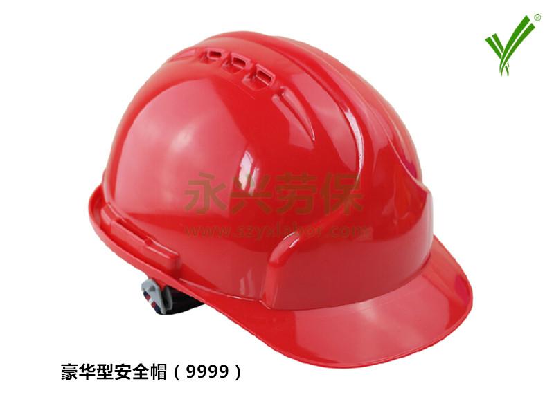 洁星豪华型安全帽(9999)