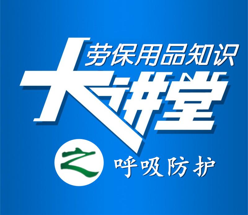 视频:永兴劳保-劳保用品-呼吸防护篇