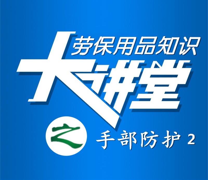 视频:永兴劳保-手部防护篇2
