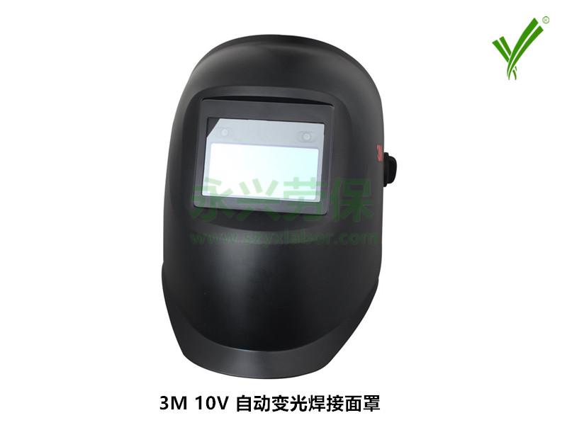 3M 10V 自动变光焊接面罩