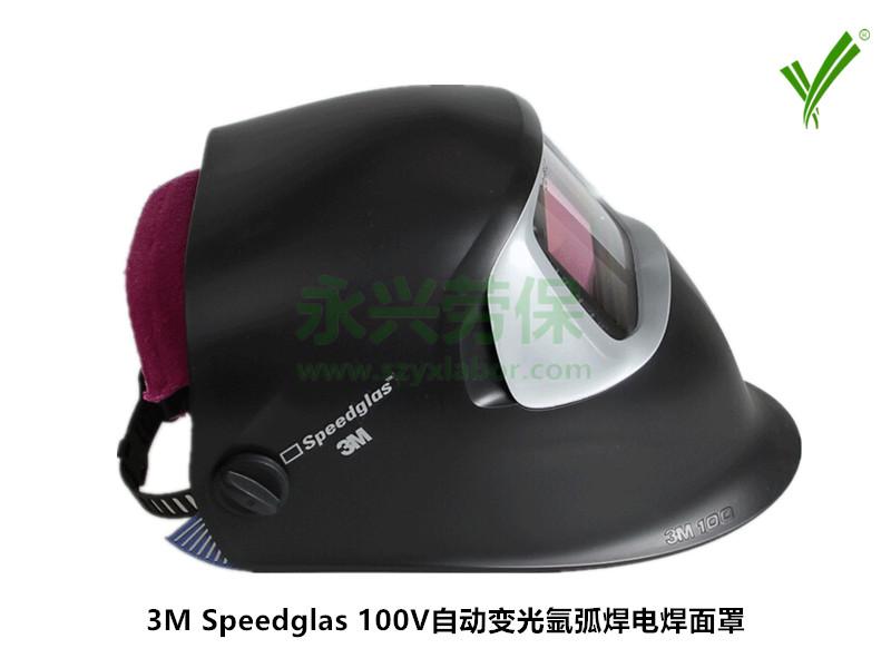 3M Speedglas 100V自动变光氩弧焊电焊面罩