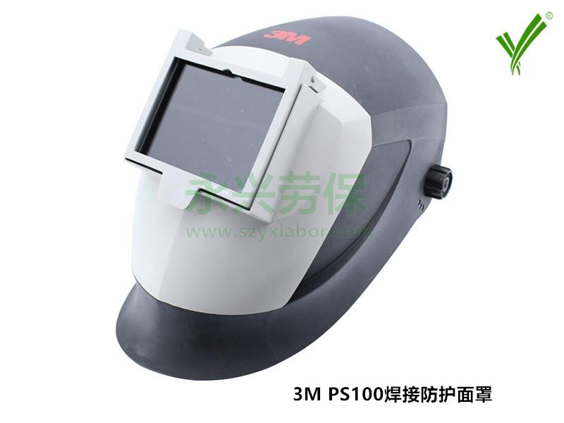 3M PS100焊接防护面罩