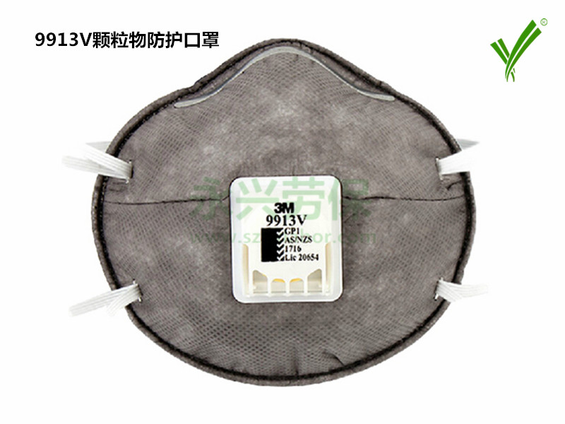 3M KN90/GP1防颗粒物口罩