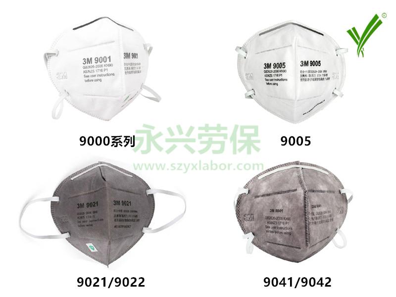 3M KN90/P1防颗粒物口罩