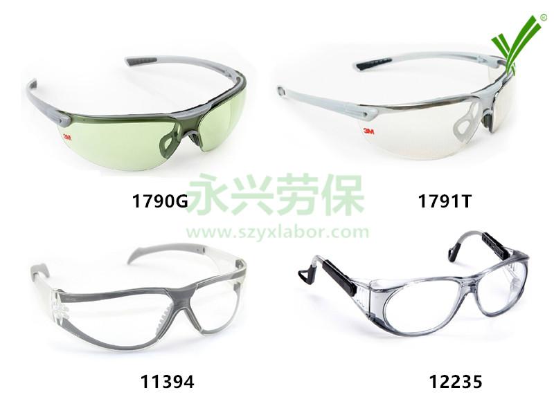 3M 舒适型防护眼镜