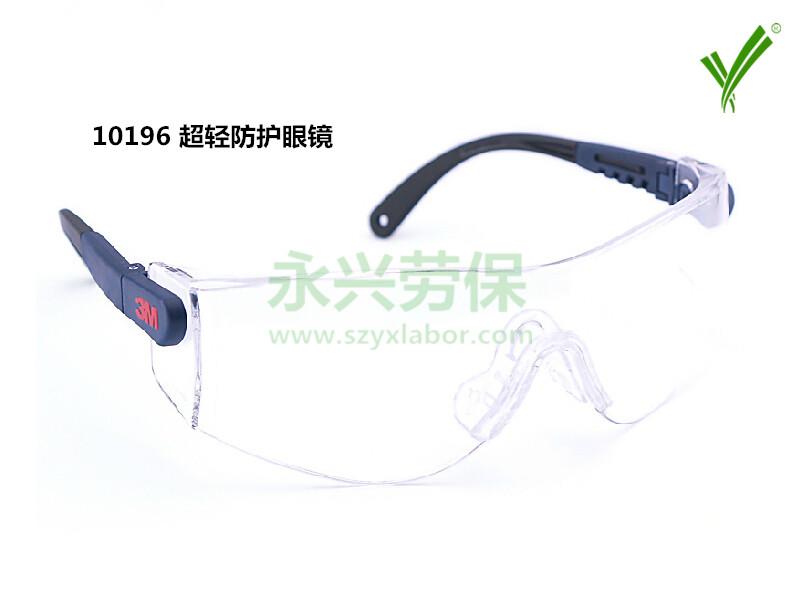 3M 超轻舒适型防护眼镜